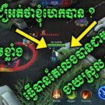 របៀបហេក Game Mobile Legend 2019 How to hack Game Mobile Legend 2019, By Kmeng IT
