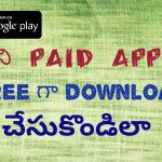 How to download paid Apps for free from Google playstore telugu తెలుగు