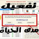 تفعيل برنامج Hide all ip مدى الحياة2017Hide all ip activation for ever