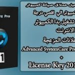 Advanced SystemCare Pro 11 Crack + License Key 2017