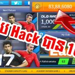របៀប Hack Deam League Soccer 2017 100 How To Hack Game Dream League Soccer 2017 100