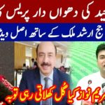 Murad Saeed Press Conference Today 8 July 2019 Maryam Nawaz Video PML N Exposed