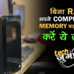 TECH HACKS USB se Badhao PC ki SPEED Tech Tak