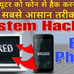 Control Computer with ip address using android phone 2020 control kali linux 100 work