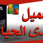 AVG Internet Security license key 2020 تفعيل