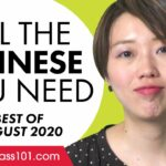 Your Monthly Dose of Chinese – Best of August 2020