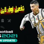 تفعيل PES 21 ببلاش اوفلاين ومتدفعش ولا جنية Activate Pes 21 Offline Without كراك بيس ٢١ Money