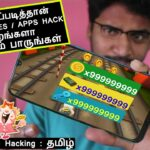 Apps Game Hacking in Tamil How Hackers Hacking GamesApps How to Hack Tamil