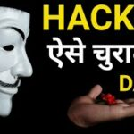 Hackars ऐसे चुराते है DATA How To Protect Computer Mobile From Hackers and Viruses Raysalrana