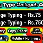 💸Online Typing Jobs💥Online Data Entry Jobs✔️Copy Writing ProofReading 🔴 Copy Paste Jobs in Tamil🔥