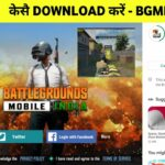 😍How to Download Battleground Mobile India Battleground Mobile India Download kese kare?